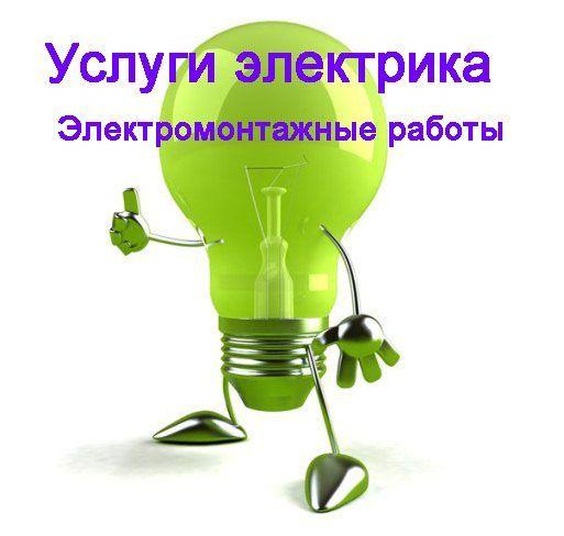 Электрик Тула