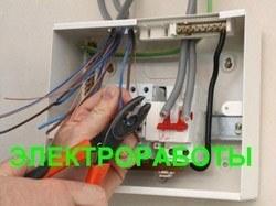 Работы по электрике Тула